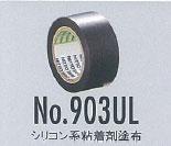 ニトフロンテープ