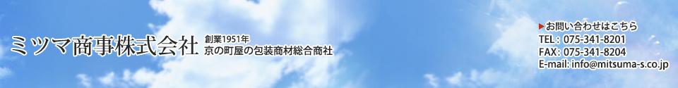 ミツマ商事株式会社 創業1951年 京の町屋の放送商材総合商社 TEL:075-341-8201/FAX:075-341-8204/E-mail:info@mitsuma-s.co.jp
