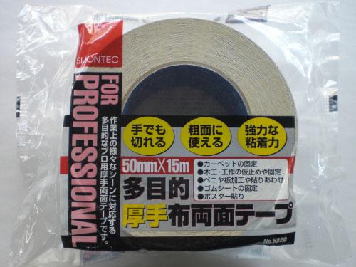 布両面テープ